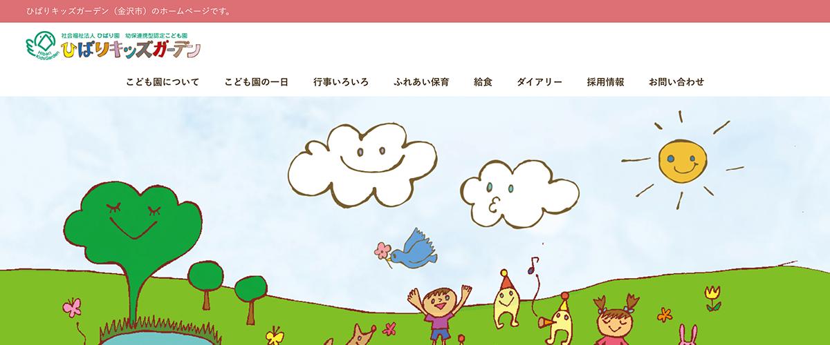 ひばりキッズガーデン ウェブサイト