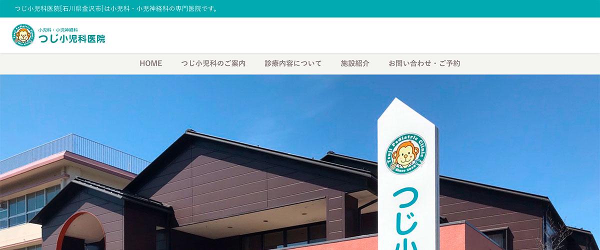 つじ小児科医院