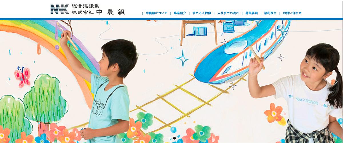 中農組 リクートサイト