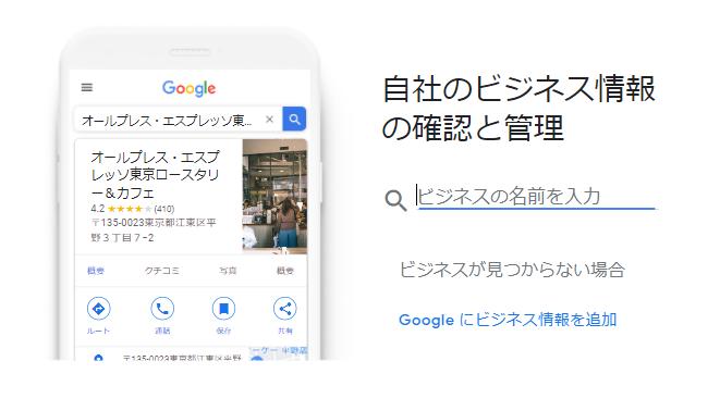 Googleマイビジネスにビジネス名を登録